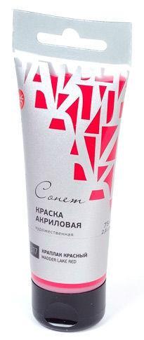Краска акриловая - ЗХК Невская Палитра Сонет 75мл туба Краплак красный 28109317