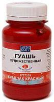Гуашь - ЗХК Невская Палитра Мастер Класс 100мл Краплак красный 351537