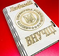 Шкатулка-купюрница из фанеры. Любимій ВНУЧЦІ. 12х17.5см