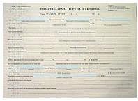 Товарно-транспортная накладная ТТН А4 100л. строгой отчетности Новая форма 2014г (ф1-ТН/25к-т)