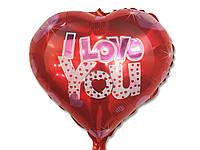 Шар сердце фольгированное I love you сердечки розовые 45 см