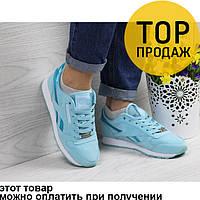 Женские кроссовки Reebok Classiс, мятного цвета / кроссовки женские Рибок Классик, замшевые, удобные, стильные