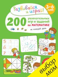 Карбонейл Бенедикт: 200 увлекательных игр и заданий по математике на каждый день. 3-6 лет