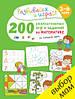 Бенедикт Карбонейл: 200 увлекательных игр и заданий по математике на каждый день. 3-6 лет