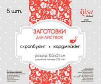 Набор заготовок для открыток 5шт 10,5х21см №10 белый 220г/м Margo 94099120