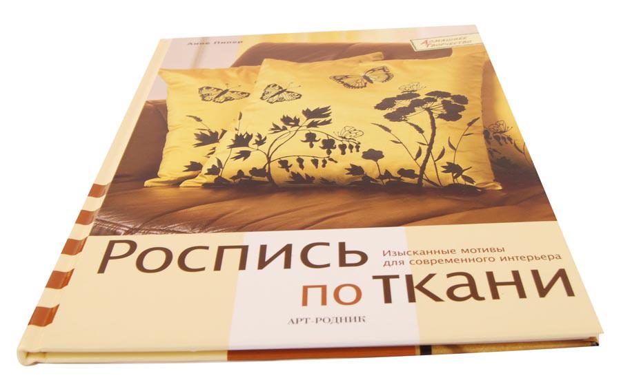 Книга Роспись по ткани. Изисканные мотивы для современного интерьера. Анне Пипер, АртРодник