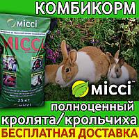Корм для кролематок и маленьких кролят (упаковка 25кг), Міссі
