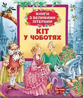 Книга детская Перо Кот в сапогах (укр) 626191