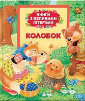 Книга детская Перо Колобок (укр) 626177