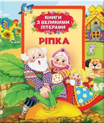 Книга детская Перо Репка (укр) 626184