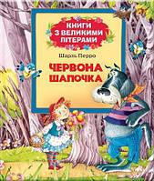 Книга детская Перо Красная шапочка (укр) 626214