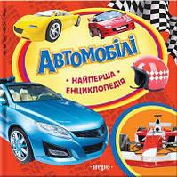 Книга детская Перо Автомобили (укр) 626122