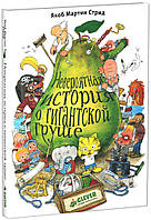 Стрид Якоб Мартин: Невероятная история о гигантской груше, фото 1