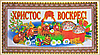 Пасхальная салфетка (полотенце) 30х60 Корзина (горизонтальная)