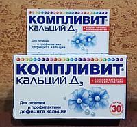 Компливит кальций Д3 жевательные таблетки №30, восполнение кальция в организме