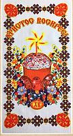Пасхальная салфетка (полотенце) 30х60 Пасха