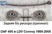 Задняя б/у рессора для DAF 400, LDV Convoy 1989-2006, коренной лист рессоры на ДАФ ЛДВ Конвой