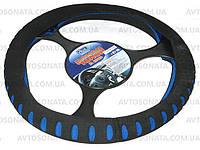 Оплетка на руль эластичная синяя