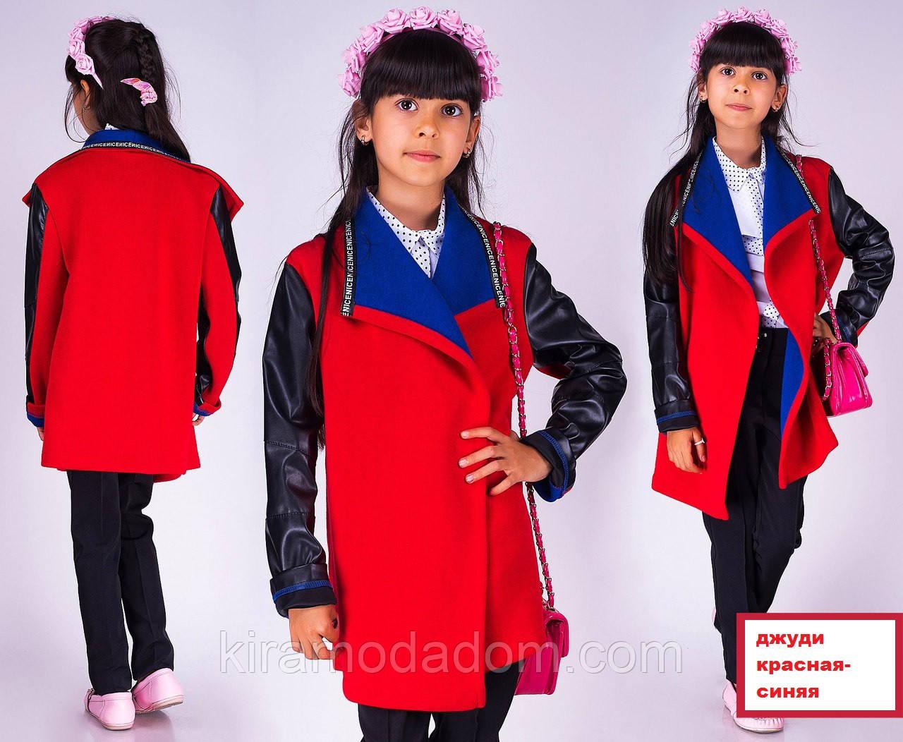 4b5f23cb04f Кофты для девочки длинный рукав интернет магазин - Модный дом одежды Кира в  Харькове