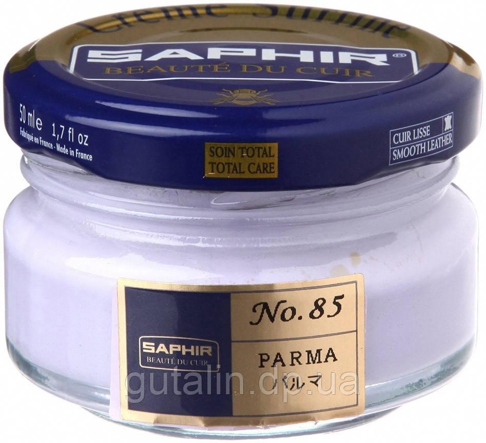 Увлажняющий крем для обуви Saphir Creme Surfine светло-фиолетовый (85) 50 мл