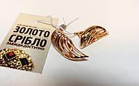 Серьги золотые 5.8 грамм, проба 585, б/у. Наложенным платежом.