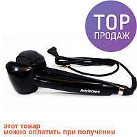 Автоматическая плойка для укладки Babyliss PRO2665U / для укладки волос