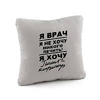 Подушка подарочная коллегам и друзьям «Я врач...» флок
