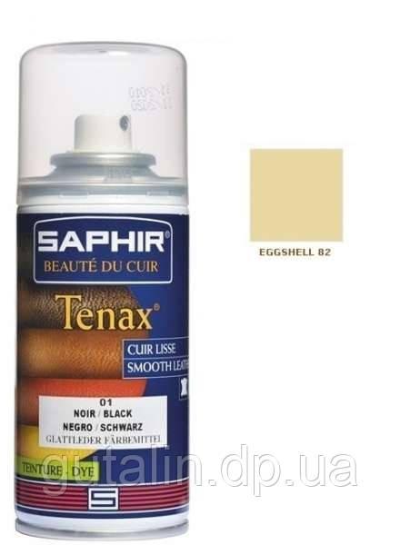 Аэрозольный краситель для гладкой кожи Saphir Tenax Spray 150 мл цвет яичная скорлупа (82)