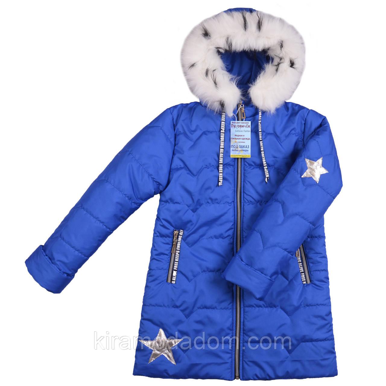 cb97e1aaf849 Зимние детские куртки для девочек тёплые  продажа, цена в Харькове ...