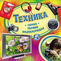 Книга детская Перо самая первая энциклопедия, Техника (рус) 978-966-462-569-9
