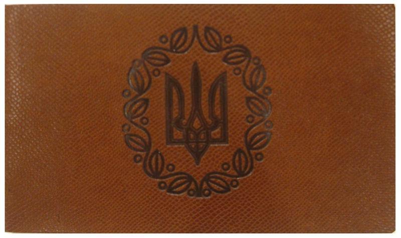 Блокнот записная книжка 7,2*13,5см горизонтальный 100л. Украинская символика, коричневая змея