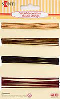 Шнур декоративный Santi набор 4шт*2м Бронзовый 952031