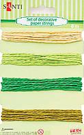 Шнур декоративный бумажный Santi набор 4шт*2м Зелено - Бежевый 952035