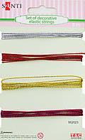 Шнур декоративный Santi набор 4шт*2м Красно - Серебряный 952023