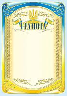 Грамота А4 ФОЛИО №125