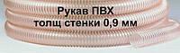 Рукав ПВХ d150 мм, толщ.стенки 0,7 мм, гофрированный вентиляционный трубопровод