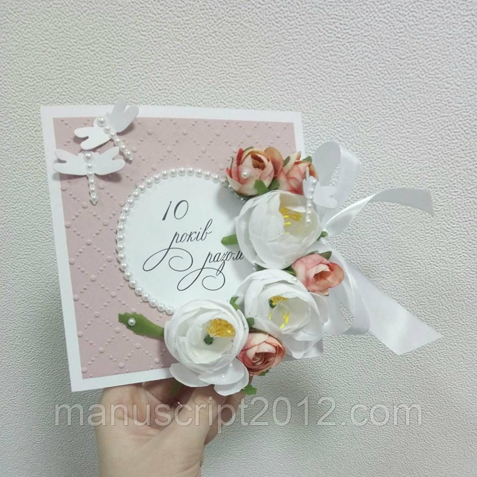 Розовая свадьба (10 лет вместе)