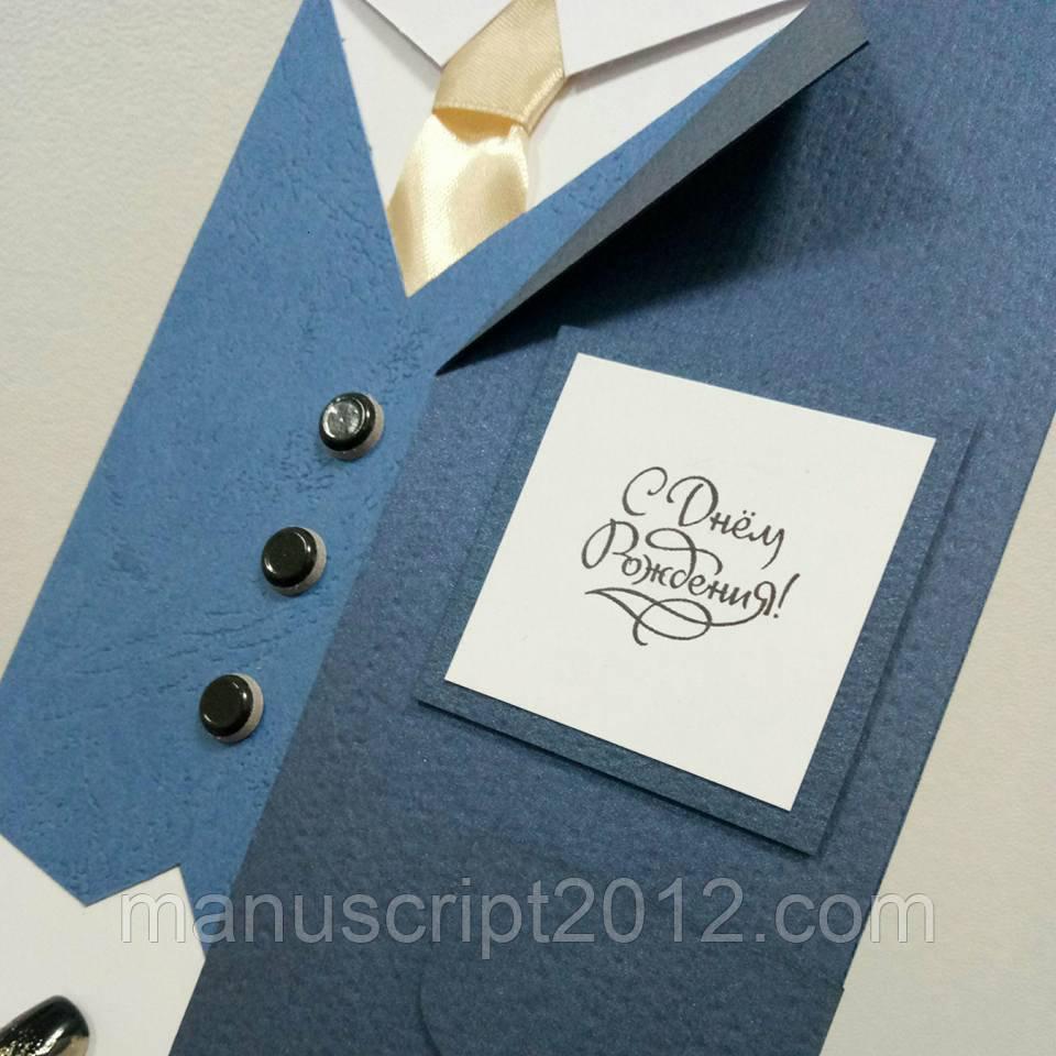 Открытка - конверт для Настоящего мужчины