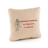 Подушка подарочная для женщин «Женщина меняется» флок