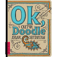 "Скетчбук ""OK, Doodle"""