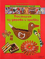 Книга детская КСД Школа развивающих занятий, Мастерим из дерева и пробки (рус) 220225/46082