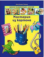 Книга детская КСД Школа развивающих занятий, Мастерим из картона (рус) 232229/52687