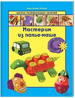 Книга детская КСД Школа развивающих занятий, Мастерим из папье-маше (рус) 232245/56012