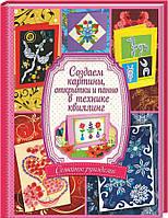 Книга КСД Семейное рукоделие, Создаем картины, открытки и панно в технике квиллинг (рус) 235375