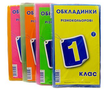 Обложки для книг набор 1кл КанцПолимер 150мкр 5шт Флюор п/э 1.1.1