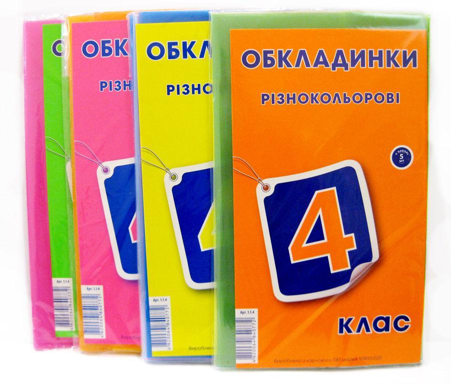 Обложки для книг набор 4кл КанцПолимер 150мкр 5шт Флюор п/э 1.1.4