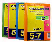 Обложки для книг набор 5-7кл КанцПолимер 250мкр 9шт Флюор п/э 5.3.5-7