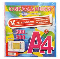 Обложка универсальная А4 выс и шир регулируемая 300*500мм КанцПолимер 250мкр п/э 7.1-2