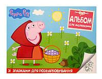Раскраска А4 Перо 12л. Свинка Пеппа, Раскрась по образцу (укр) 627440
