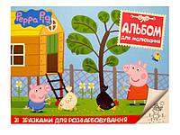 Раскраска А4 Перо 12л. Свинка Пеппа, Раскрась по образцу (укр) 627464